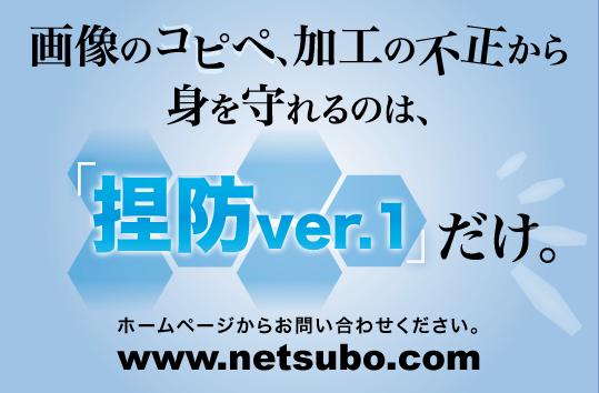 捏防広告-01